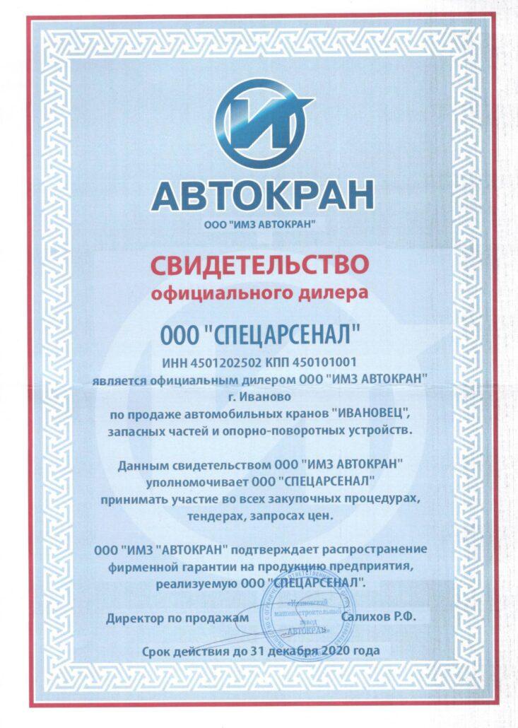 сертификат дилер ивановец