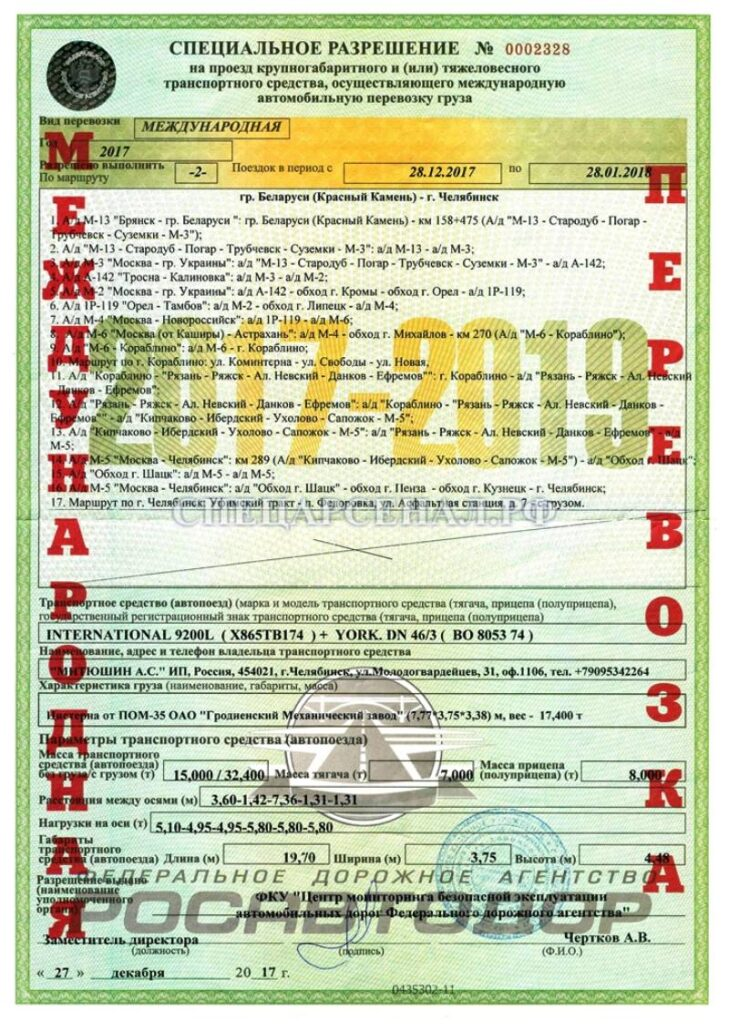 разрешение на перевозку негабарита