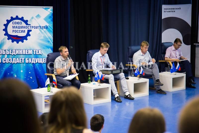заседание союза машиностроителей россии
