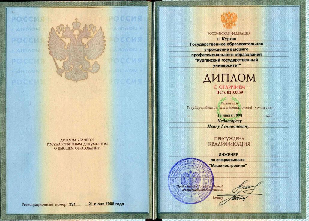 диплом Чеботарева И.Г.