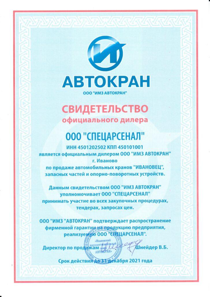 сертификат дилера ивановец